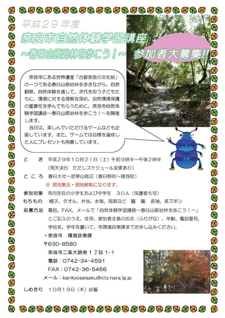 平成29年奈良市自然体験学習講座春日山原始林を歩こう!