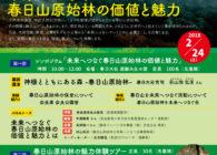 2・24開催!<br>NPOフォーラム<br> SAVE JAPANプロジェクト<br> 未来へつなぐ春日山原始林の価値と魅力