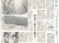 毎日新聞に掲載がありました。