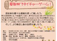 第21回世界遺産春日山原始林観察会 原始林でネイチャーゲーム!