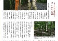 セブン-イレブン記念財団「みどりの風」掲載のお知らせ